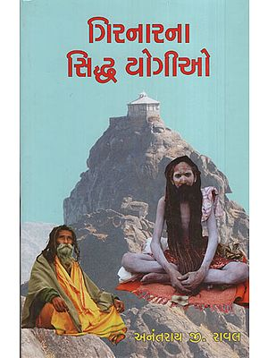 Girnar Na Siddh:Yogio(Gujarati)