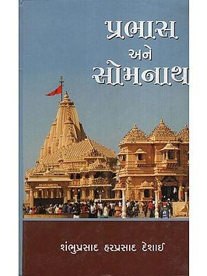 Prabhas and Somnath (Gujarati)