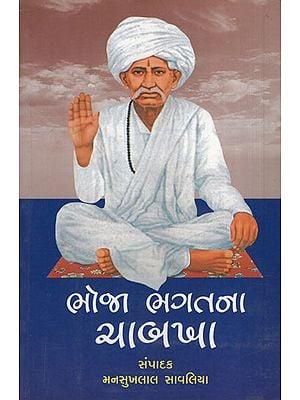 Bhoja Bhagatana Chabkha (Gujarati)