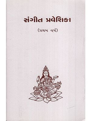 Sangeet Praveshika: First Year (Gujarati)