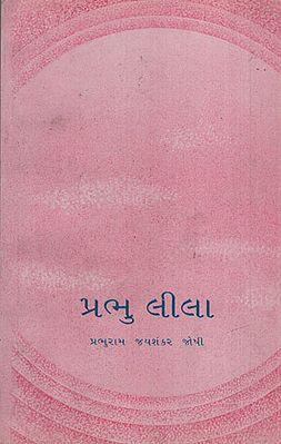 Prabhu Lila (Gujarati)