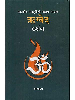 Rigved Darshan (Gujarati)