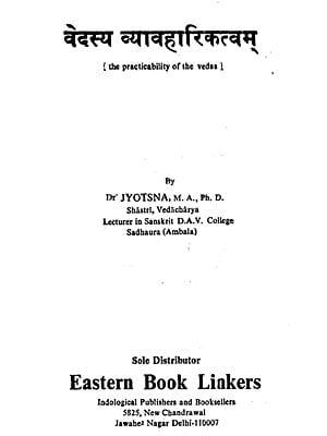 वेदस्य व्यवहारिकत्वम: The Practically of the Vedas (An Old and Rare Book)