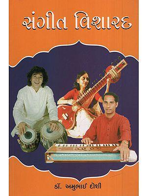 Sangeet Visharad (Gujarati)