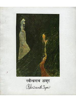 रविंद्रनाथ ठाकुर: Rabindranath Tagore