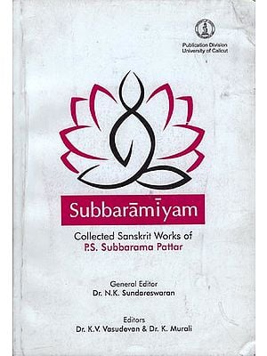 श्रीसुब्बरामीयम: Subbaramiyam