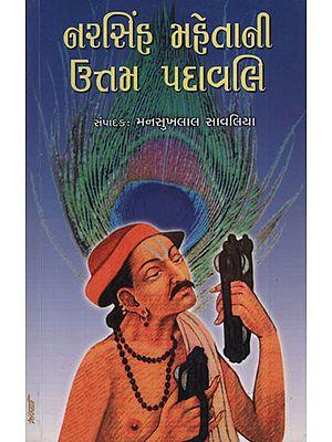 Narsinh Mahetani Uttam Padavali (Gujarati0