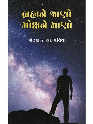 Brahmne Jano Mokshne Mano (Gujarati)
