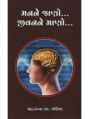 Man-Ne Jano Jivan-Ne Mano (Gujarati)