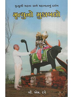 Mrutyuno Mukablo (Gujarati)