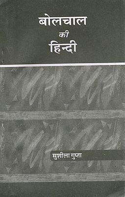 बोलचाल की हिन्दी: Colloquial Hindi