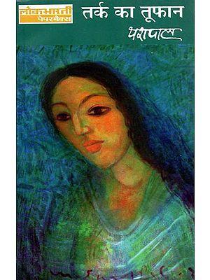 तर्क का तूफ़ान: Tark ka Toofan by Yashpal