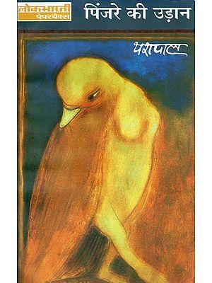पिंजरे की उड़ान: Pinjre Ki Udan by Yashpal