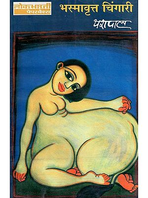भस्मावृत्त चिंगारी: Bhashmavrit Chingari by Yashpal