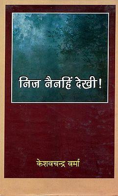 निज नैनहिं देखि!: Nij Nainahin Dekhi