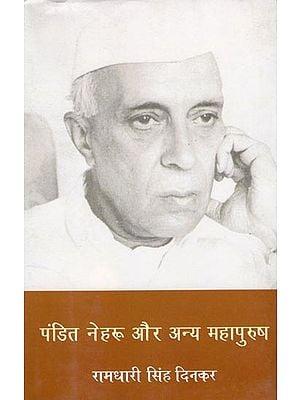 पंडित नेहरू और अन्य महापुरुष: Pandit Nehru and Other Great Men