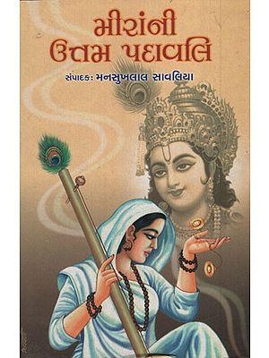 Mirani Uttam Padavali (Gujarati)