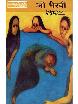 ओ भैरवी: O Bhairvi by Yashpal