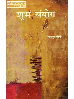 शुभ संयोग: Shubh Sanyog (Hindi Novel by Bimal Mitra)