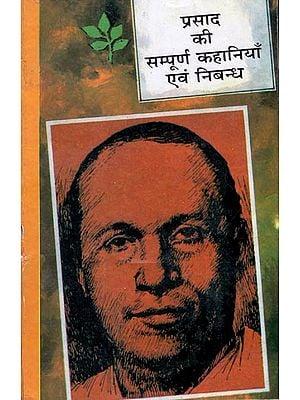 प्रसाद की सम्पूर्ण कहानियाँ एवं निबन्ध: The Complete Stories and Essays of Jai Shankar Prasad