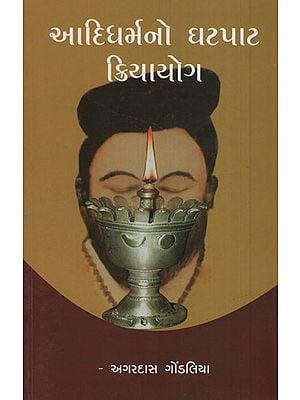 Adidharmno Ghatpat Kriyayog (Gujarati)