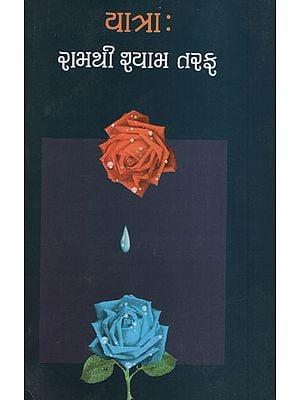 Yatra : Ramthi Shyam Tarafni (Gujarati)