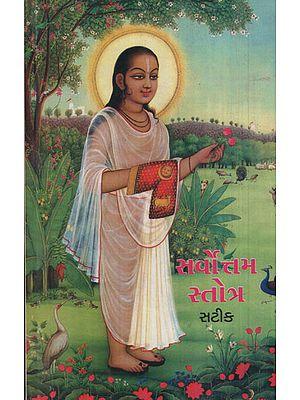 Shree Sarvottam Stotra Satik: Nam Ratnakhya Stotra Sahita (Gujarati)