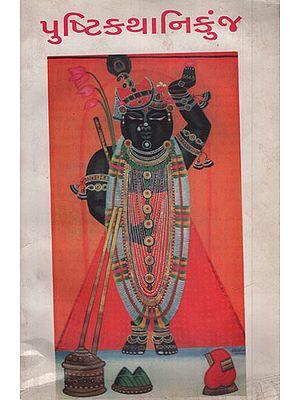 Pushtikathanikunj :Mythological Short Stories (Gujarati)