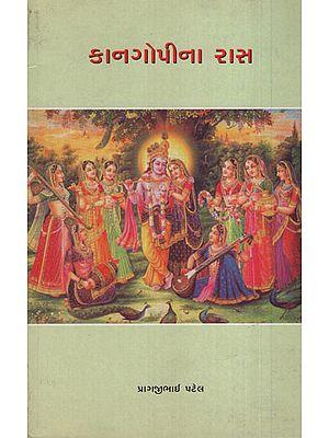 Kan-Gopina Raas (Gujarati)