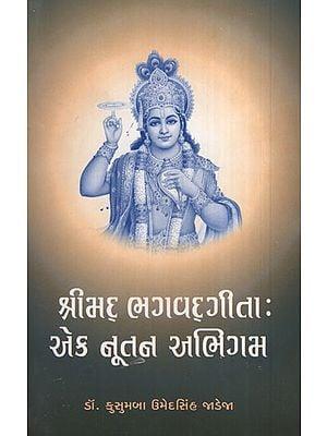 Shrimad Bhagavadgita Ek Nutan Abhigam (Gujarati)
