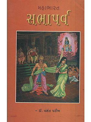 Sabhaparva of Mahabharata (Gujarati)