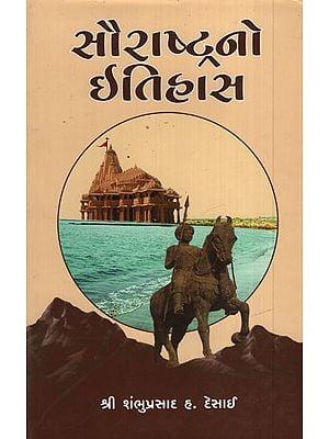 Saurashtrano Itihas : History (Gujarati)