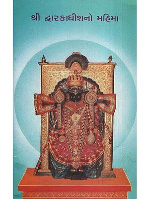 Shri Dwarkadhishno Mahima (Gujarati)
