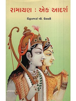 Ramayan Ek Aadarsh (Gujarati)