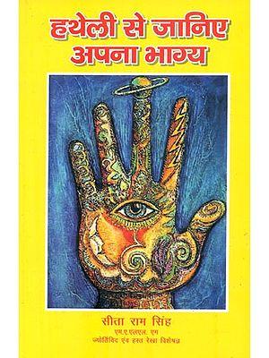 हथेली से जानिए अपना भाग्य: Know Your Future from Your Palm