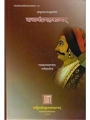 कच्छवंशमहाकाव्यम: Kachchhvansh Mahakavyam