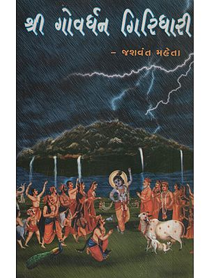 Shree Goverdhan Giridhari Mythological Novel (Gujarati)
