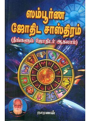 Sampoorna Jothida shastram (Tamil)