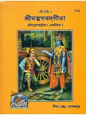 শ্রীমদ্ভগবদ্গীতা: Shrimad Bhagavad Gita (Assamese)