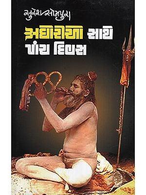 Aghorio Sathe Panch Divas (Gujarati)