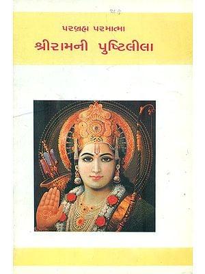 Shriramni Pushtilila