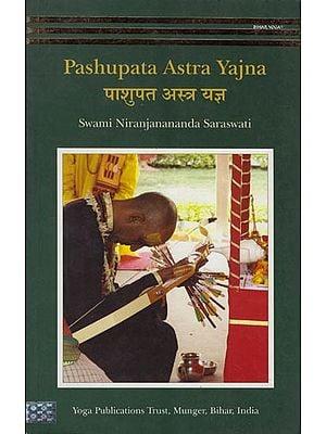 पाशुपत अस्त्र यज्ञ: Pashupata Astra Yajna