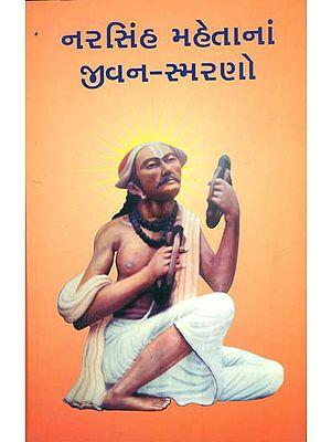 નરસિંહ મહેતાનાં ભુવન સ્મરણો: Reminiscences of Narsi Mehta Life (Gujarati)