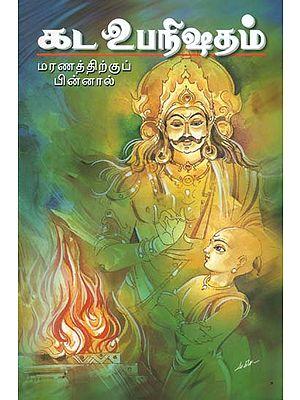 கட உபநிஷத்: Katha Upanishad (Tamil)