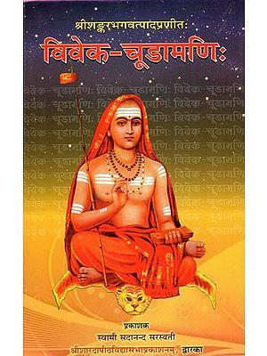 विवेक-चूडामणिः Viveka Chudamani