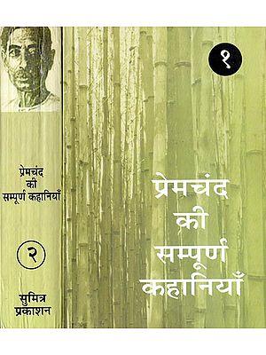 प्रेमचंद की सम्पूर्ण कहानियाँ: Complete stories of Premchand (Set of 2 Volumes)