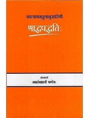 श्राद्धपद्धतिः : Shraddha Paddhati (An Old and Rare Book)