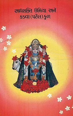 Addhyashakti Uma Ane Kadva (Patel) Kul