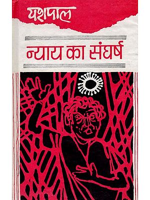 न्याय का संघर्ष: Conflict of Justice (An Old and Rare Book)