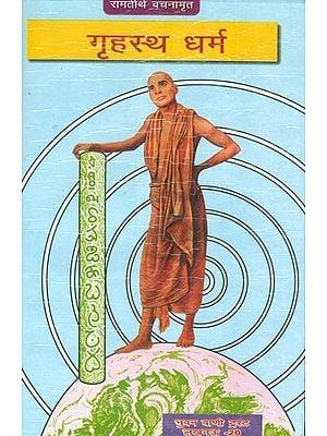 गृहस्थ धर्म: Householder Ashram (Ramtirtha Vachnamrit)